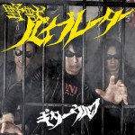 guitarwolf_beastvibrator