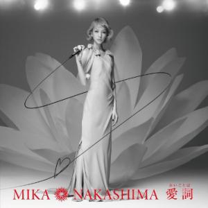 nakashimamika_limited_0411