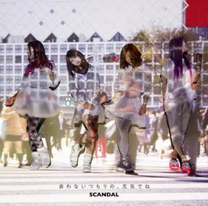 scandal_limb_0416