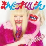 kyaru_nanda_cd