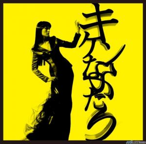 shishidokavkaCD_0502