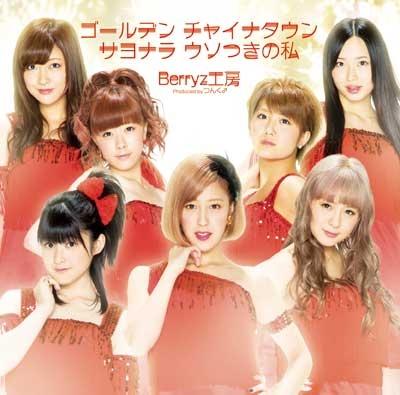Berryz_Golden_Chinatown_Lim_B