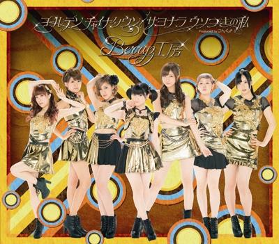 Berryz_Golden_Chinatown_Reg