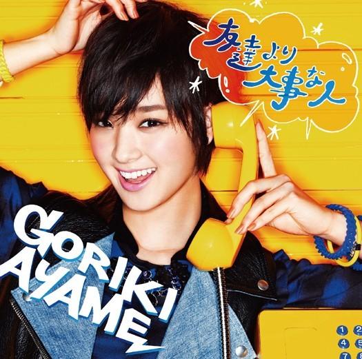 Gouriki Ayame_0626_CD