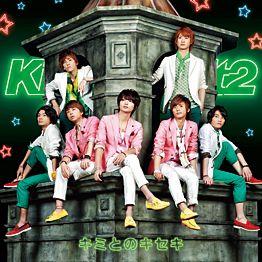 Kis-My-Ft2_CD_0719