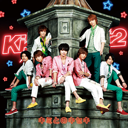 Kis-My-Ft2_LimA_0719