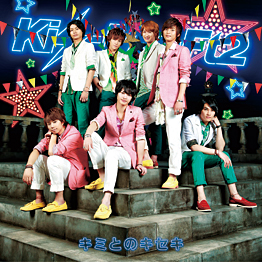 Kis-My-Ft2_LimB_0719