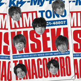 Kis-My-Ft2_Shop_0719