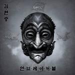 kimhyunjoong_unbreakable