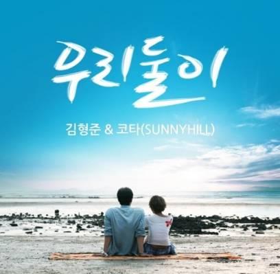 Sunny-Hill-Kota-ss501-kim-hyung-jun_1376032998_af