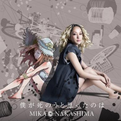 nakashima_mika_lim_0801