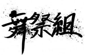 busaiku_02