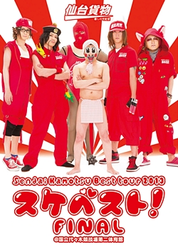 sendai kamotsu best tour dvd