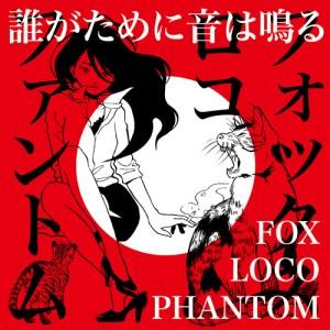 foxloco_tadatame