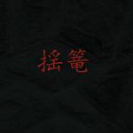 gauzes yurikago cover