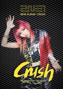 Dara_1393221721_2NE1-NEW-ALBUM-CRUSH-TEASER-PIC2