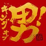 kanjani_king_reg