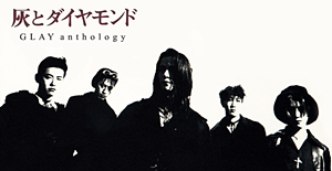 glay hai to diamond anthology
