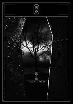 kuroyume kuro to kage live dvd