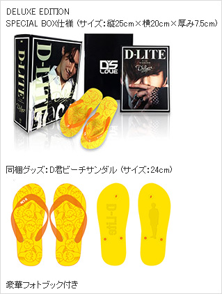daesung_dslove_papucs