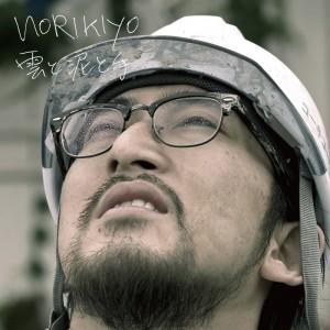 norikiyo_kumotodoro