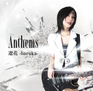 haruka_anthems2014