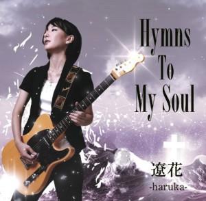 haruka_hymns2013