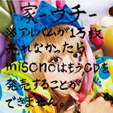 misono_uchi_cd