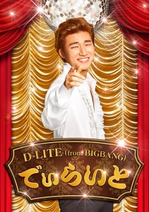daesung_dlite_dvd