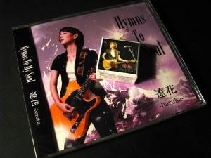 haruka2014_cd