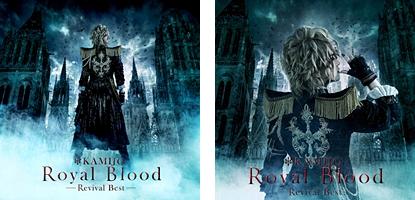 kamijo royal blood best-of
