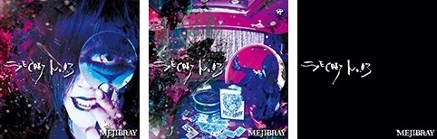 mejibray secret no3 cover
