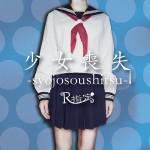 rshitei_syojosoushitsu_c
