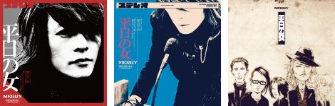 merry heijitsu no onna cover