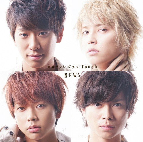 news_hikari_touch_cd