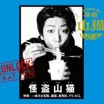 kattun_unlock_yamaneko