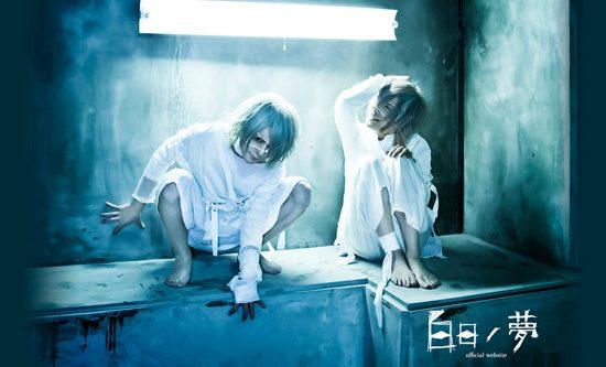 shiroyume_1604_band
