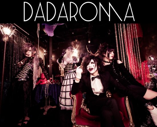 dadaroma20160506