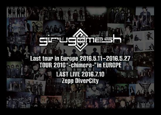 girugamesh last tour