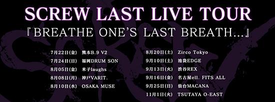 screw last tour