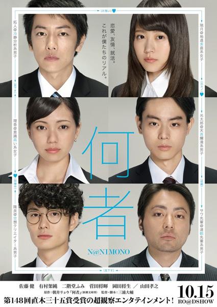nakata_nanimono_poster