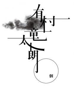 ryutaro-logo